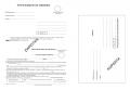 koperta z potw. odbioru  smkp. z ordyn. pod Dz. U. 2015 poz. 613